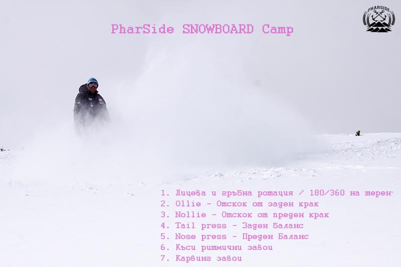 сноуборд, лагер, осогово, сноуборд уроци, сняг, база, pharside