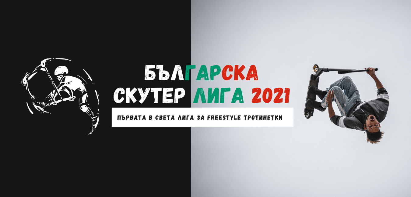 българска, скутер, лига